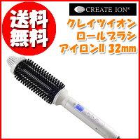 〔クレイツイオンロールブラシアイロンII32mmCIBI-G32W〕プロ仕様ヘアクリップ(2本セット)付♪髪滑りが良い「クレイツイオンゴールド」加工♪5段階温度調節♪長い髪も巻きやすい太めタイプ♪ふんわりカールに最適のサイズ♪