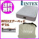 【あす楽対応】◎即納します〔INTEX エアーベッドダブル〕電動ポンプ内蔵 本格派エアーベッド♪手軽なだけではなく雲の上に寝てるような快適な寝心地と高い耐久性で人気です♪INTEXフルコンフォートMID RISE ダブルサイズ♪
