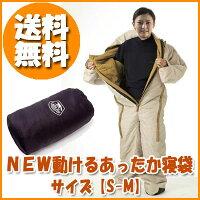 〔NEW動けるあったか寝袋〕サイズS-M適応身長150〜165cm最新2015年バージョン♪男女兼用♪手洗いで洗えます