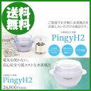 〔水素風呂入浴器PingyH2〕(PingyH2専用クエン酸1袋5g×60袋付属)電気不要の水素生成器で経済的!手軽!PingyH2と専用クエン酸を入れるだけで200Lのお風呂が30分で約680ppbの水素濃度に♪ご家庭で簡単に水素水入浴が楽しめます♪