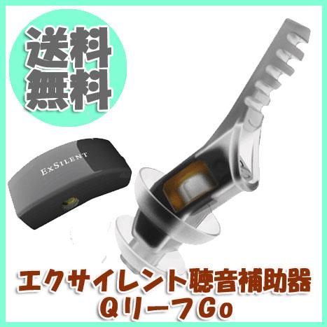 【あす楽対応】◎即納します〔QリーフGo 超小型耳底式デジタル聴音補助器〕耳掛式や耳穴式より聴き取り安く聴こえが楽な耳底式♪超軽量0.57g!世界最小クラス!耳を手で軽くたたくだけで音量調節♪ハウリング・突発音抑制機構採用。