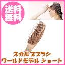 〔スカルプブラシ ワールドモデル ショート〕国内特許取得。本格的洗髪ブラシ♪サロンシャンプーの気持ちよさ♪頭皮に密着。汚れ落とし、マッサージ効果、そして使いやす...