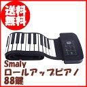 Smaly ロールアップピアノ 88鍵 ◎即納します【あす楽対応エリア拡大!】新商品