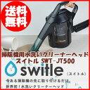 掃除機用水洗いクリーナーヘッド スイトル SWT-JT500 新商品