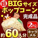 【完成品】キャラメルポップコーン 2kg 約60人分【バタフライ豆】[バザー イベントに最適!][おもしろ 景品 子供 子供会 お菓子 二…