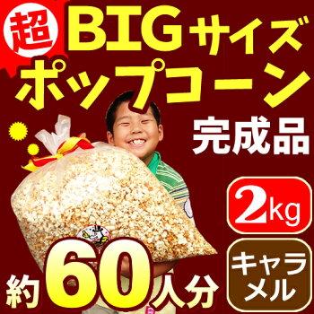 ���ڶ�̳�ѡۥ������ݥåץ���������ޡڴ����ʡۥ��٥��/����/�Х���/ʸ����/�ѡ��ƥ���/���פ�/��/�ե졼�С�/����/���ۻ�/�Ĥޤ�/�Ҷ���/����/���/�ޥ�����/�ݥåץ�����/�ޥ�����/popcorn
