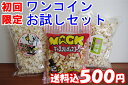 It is popcorn trial set event / premium / bazaar / school festival / party / festival / second party / flavor / materials / cake / flower viewing / knob / children's association / fair [it includes the postage mail out of the fixed form]