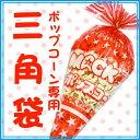 ▼ポップコーン専用袋 三角袋 (赤)オリジナル 100枚[イベント、バザーで大活躍!ポップコーン 容器 カップ セット 材料 縁日…