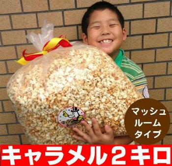 ���ڶ�̳�ѡۥ������ݥåץ���������ޡڥ����ľ���ۡ�5250�߰ʾ�����̵���ۥ��٥��/����/�Х���/ʸ����/�ѡ��ƥ���/���פ�/��/�ե졼�С�/����/���ۻ�/�Ĥޤ�/�Ҷ���/����/���/�ޥ�����/�ݥåץ�����/�ޥ�����/popcorn