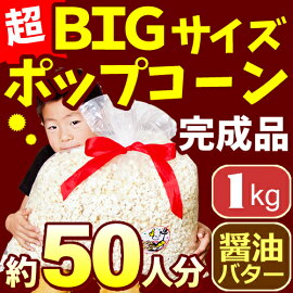 【業務用完成品】笑撃ポップコーンしょうゆバター味1kg【二次会サプライズイベント夏祭りバザー】