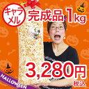 【ハロウィン】キャラメルポップコーン1kg[ラッピング袋付。パーティーに最適!超ビッグサイズ。業務用 お菓子 パーティー サプライズ 完成品 ポップコーン くばり菓子 景品 詰め合わせ]