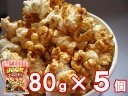 ■80 g of caramel popcorn *5 bag [free shipping more than 5,250 yen] picks up / party / cake [point 10 times] flower viewing / [movie] [popcorn flavor] [disney]