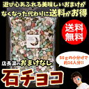 [2000円ポッキリ]■業務用石そっくりチョコ800g【ゆうパケット/同梱不可】[大量 デコレーション 小分けしてプチギフトに!おもしろ …