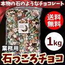 [ホワイトデー]業務用石そっくりチョコ1kg【送料無料】[小分けしてプチギフトにピッタリ!大袋 大量 デコレーション、おもしろ 石っ…