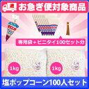 【お急ぎ便】ポップコーン塩味100人セット 専用袋付【塩[約60L]2kg(1kg×2) 三角袋