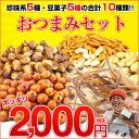 [父の日/送料無料]珍味・豆菓子10種 おつまみセット 詰め合わせ[2000円ポッキリ こがねさきい