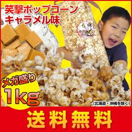 【業務用】キャラメルポップコーン1kg!!出店やバザーにピッタリ☆