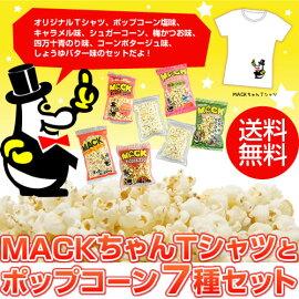 マック3兄弟お試しセット〜ポップコーン・シュガーコーン・キャラメルポップコーン〜