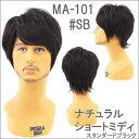 ウィッグ メンズ 送料無料 男性用 かつら/ナチュラルショートミディ(スタンダードブラック)MA-101#SB