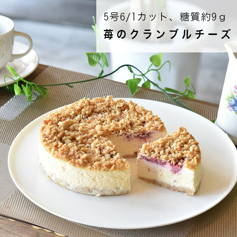低糖質ベイクドチーズケーキ北海道チーズ5号誕生日ケーキ糖質オフベイクドチーズ天然甘味料バースデーギフ