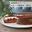 低糖質 ショコラ フ...