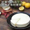 砂糖90%オフレアチーズ低糖質北海道チーズケーキ5号しっかり甘い誕生日ケーキ糖質オフレア天然甘味料使用バースデーケーキギフトスイーツ ダイエット よつ葉チーズクリスマスお菓子
