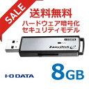 IOデータ機器 セキュリティUSBメモリー 8GB /ED-E3-/8G【送料無料】