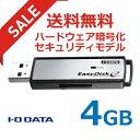 IOデータ機器 セキュリティUSBメモリー 4GB /ED-E3/4G【送料無料】