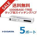 IOデータ 1000BASE-T対応 タップ型スイッチングハブ(5ポート)/ETG-ESH05DBW【送料無料】