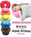 MOGU【モグ】ホールピロー レッド RE【楽ギフ_包装】【ギフト】