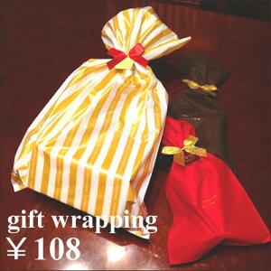 【ギフト】【贈り物】【ラッピング包装】【誕生日】【結婚式】【お祝い】