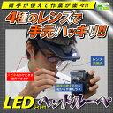 ホビー製作などに便利♪「LEDライト付ヘッドルーペ」【02P01Jun14】【RCP】