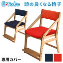 E-toko 子どもチェア 専用カバー JUC-2891