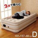 エアーベッド ふうわ FuuWa ダブルサイズ ベッド 空気ベッド TVショッピング エアベッド 自動 電動