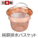 【3,980円以上で送料無料】純銅排水口バスケット H-610