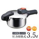 樂天商城 - パール金属 IH対応(ガス火OK) NEW軽量単層 片手圧力鍋 3.5L H5435(単品) 5号炊き