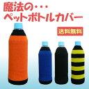 【メール便選択で送料無料】ペットボトルホルダー500ml ボトルケース ボトルカバー 飲み物をおいしくまろやかに。。