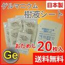 【送料無料】【日本製】足裏シートゲルマニウム/樹液シート20...