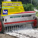 アグリテクノ矢崎|トラクタ用 施肥 散布機 クリーンソワーAFT-1200KD(ドローパー牽引タイプ)|法人限定