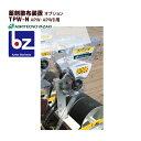 アグリテクノ矢崎|トラクタ用ロール式播種機 APW用 薬剤散布装置 TPW-N|法人限定