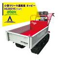 【アテックス】atex 小型クローラ運搬車 キャピーミニ XG303YE(セル付)