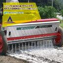 アグリテクノ矢崎|トラクタ用 施肥 散布機 クリーンソワーAFT-1200KD(ドローパー牽引タイプ)