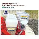 アグリテクノ矢崎|トラクタ用ロール式播種機 AHT-TU用 薬剤散布装置 AH-1N
