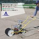 【アグリテクノ矢崎】<ロール2個付属>クリーンシーダ AP-21ロール式播種機 人力