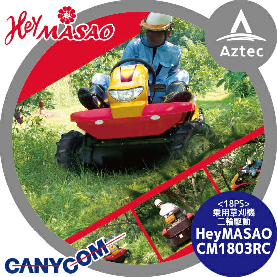 【筑水キャニコム】草刈作業車 ヘイマサオ CM1803RC 刈幅975mm/18PS