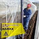 ハラックス HARAX <2台set品>らく助 KR-230 ハウス側面の フィルム張り台車