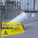 【ハラックス】タフボーイ LPG-502F 2輪 アオリ用フック付 アルミ製 LPガスボンベ運搬台車