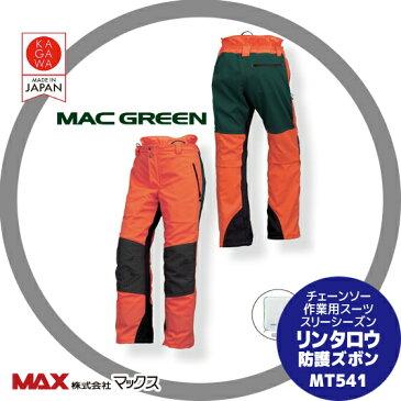 【MAC GREEN】マックス チェーンソー作業用スーツ リンタロウ 防護ズボン MT541