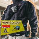 ショッピング充電式 【キャッシュレス5%還元対象品!】【マキタ】充電式暖房ジャケット CJ205DZ+10.8Vスライドバッテリ用バッテリホルダセット品 充電式暖房ウェアシリーズ