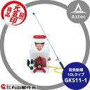 【丸山製作所】元気印 背負動噴 GKS11-1 タンク容量10L